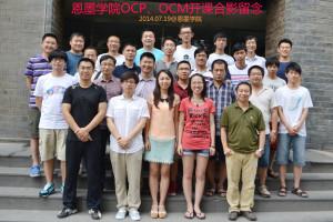 140719 恩墨学院OCP、OCM开课合影留念1