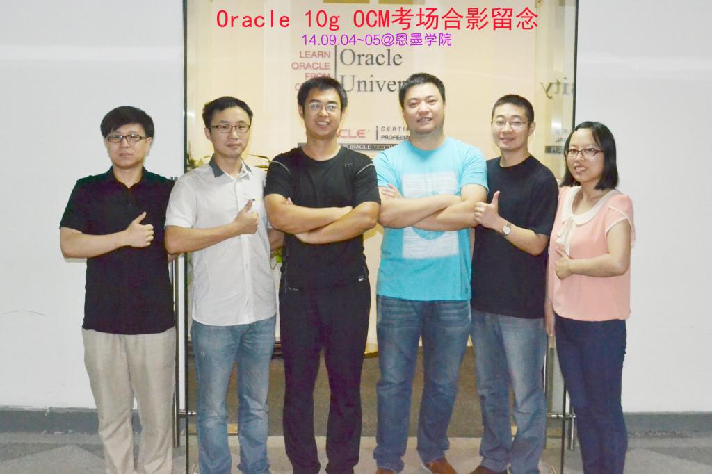 0904-OCM考场合影留念【恩墨学院】