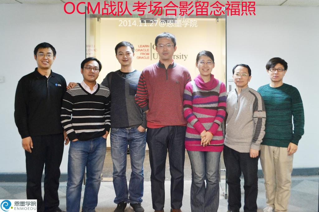 1.10g OCM考场合影留念1(141127)